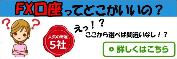 人気のFX業者厳選5社