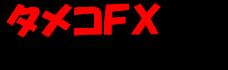FXおすすめ口座比較ガイド - タメコFX